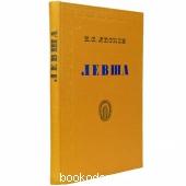 Левша. Сказ о тульском косом левше. Лесков Н.С. 1955 г. 6850 RUB