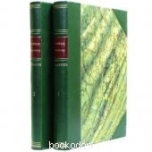 Библейская энциклопедия в двух томах. Архимандрит Никифоръ. 1991 г. 23100 RUB