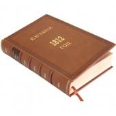 1812 год. Тарле Е.В. 1961 г. 27200 RUB