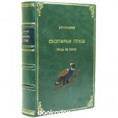 Охотничьи птицы. Труды по охоте. Сабанеев Л.П. 1989 г. 18500 RUB