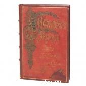 Исторические рассказы и повести. Полевой П.Н. 1892 г. 31300 RUB