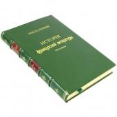 История французской литературы. Розанов М.Н. 1913 г. 24000 RUB