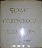 50 лет советского искусства. Живопись. 1967 г. 610 RUB