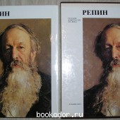 Илья Ефимович Репин. Стернин Г.Ю. 1985 г. 550 RUB