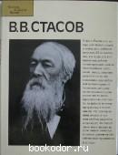 В. В. Стасов. Лебедев А.К., Солодовников А.В. 1982 г. 190 RUB