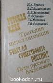 О России и русской философской культуре. 1990 г. 100 RUB