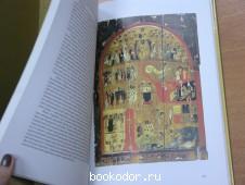 Византийские иконы Синая. А. М. Лидов. 1999 г. 3000 RUB