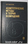 Асимптотические методы и теория возмущений.