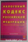 Налоговый кодекс Российской федерации. Часть вторая. 2002 г. 50 RUB