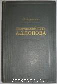 Творческий путь А.Д. Попова. Зоркая Н. 1954 г. 100 RUB