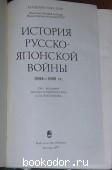 История русско-японской войны. 1904 - 1905 гг. 1977 г. 210 RUB