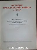 История гражданской войны в СССР. Отдельный том 1.