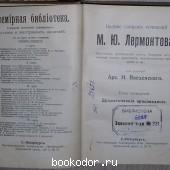 Полное собрание сочинений в 4 томах. Отдельный том 4. Драматические произведения.