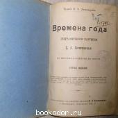 Времена года. Географические картинки Д.А. Коропчевскаго.