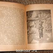 Конволют двух книг: Джек король Таллакский + Бинго и др.рассказы: Бинго, Серебряное пятнышко, Рваное ушко.