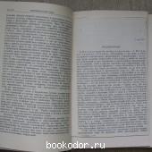 Сочинения. Том IV. Система наук. Часть первая. Феноменология духа.