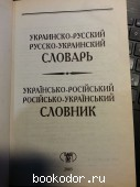 Украинско-русский, русско-украинский словарь
