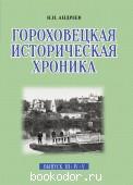 Гороховецкая историческая хроника (2 кн.)