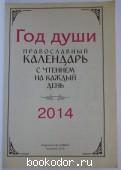 Год души. Православный церковный календарь с чтением на каждый день. 2014