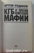 КГБ против советской мафии.