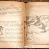 Конволют двух книг: Лобо король Куррумпо + Тито: Мустанг-иноходец,Вулли,Красношейка
