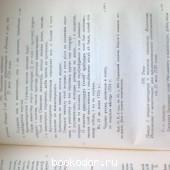Законодательные акты Петра I. Том 1. акты о высших государственных установлениях