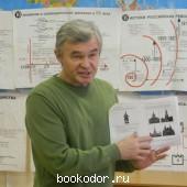 История России. Подготовка к ОГЭ и ЕГЭ