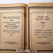 Творения.Тт.I,IV,IX,XIII,XIV. ACADEMIA.1923-1929гг.