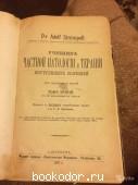 Учебник частной патологии и терапии