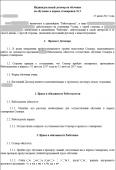 Договор обучения - 3 формы отчёта. Для 1С ЗУП 3.