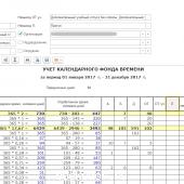 Календарный фонд времени. Для 1С ЗУП 3. 300 RUB