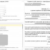 Справка в службу занятости - новая форма с 2016 года. Для ЗУП 3. 950 RUB