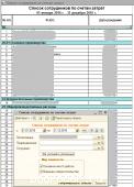 Список сотрудников по счетам затрат. Для ЗУП 2.5. 150 RUB