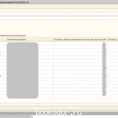 Рассылка информации по декретникам - количество оставшихся дней декретных отпусков (FinanSoft.ru) для ЗУП  2.5