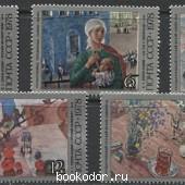 Марки СССР, Петров-Водкин К.С. (4 марки)