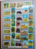 Фонд Дикой природы (Чад,Ннгер,В.Вольта,К д Ивуар,Конго). 0 г. 4500 RUB