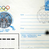 Олимпиада-80. 350 RUB