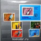 Союз-Аполлон. 2500 RUB