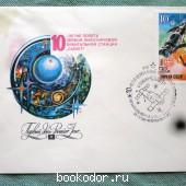 10-летие полёта станции `Салют`. 350 RUB