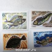 Рыбы. 1000 RUB