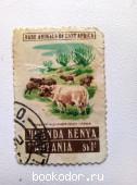 Животные Восточной Африки. 1500 RUB