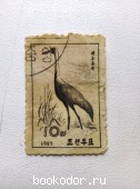 Цапля. 1965 г. 1700 RUB