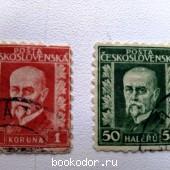Политики. 1936 г. 900 RUB