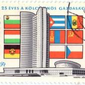 25 eves a kolcsonos gazdasagi segitseg tanacsa. 25 лет в СЭВ. Magyar Posta. 1Ft. 1974 г. 40 RUB