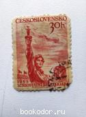 Спартакиада. 1955 г. 1000 RUB