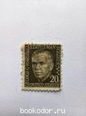 Джордж Маршалл. 0 г. 950 RUB