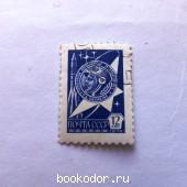 Ю.А.Гагарин. СССР