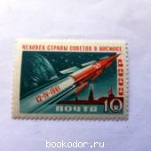Первый полёт в космос. СССР. 1961 г. 2900 RUB