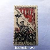 Ю.А.Гагарин.Чехословакия