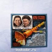 175 суток в космосе.Салют-6.CCCР